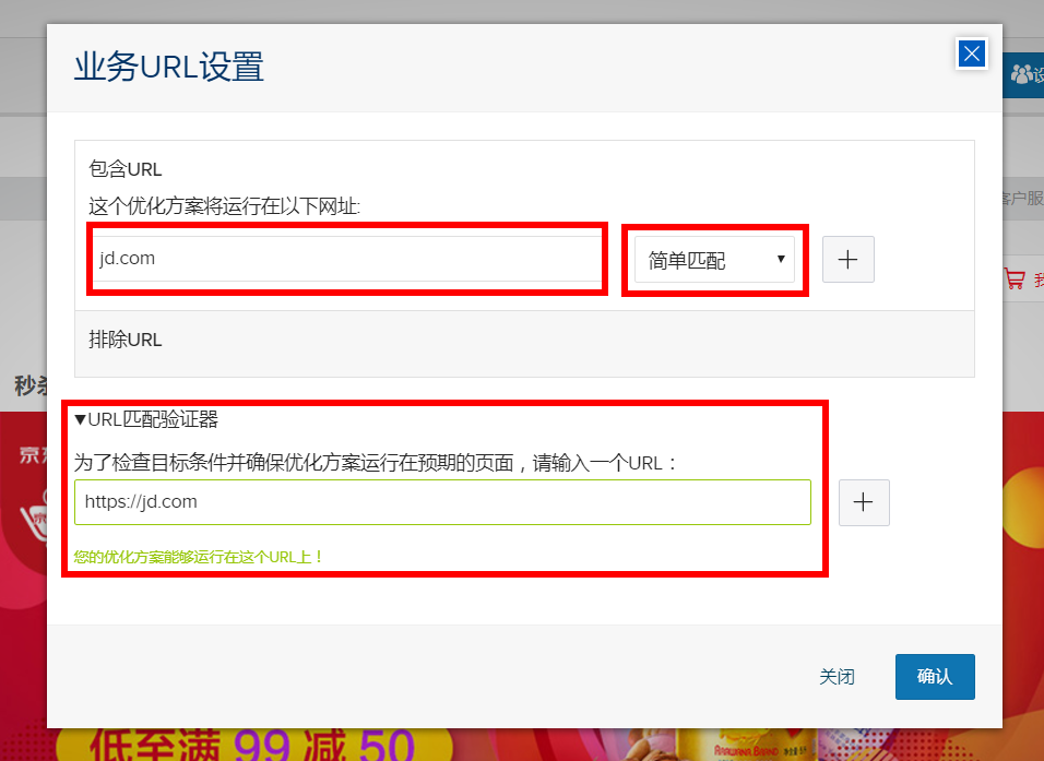 AB测试使用手册-WEB-编辑业务URL2