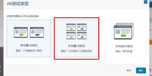 AB测试使用手册-WEB-优化方案类型-多变量2