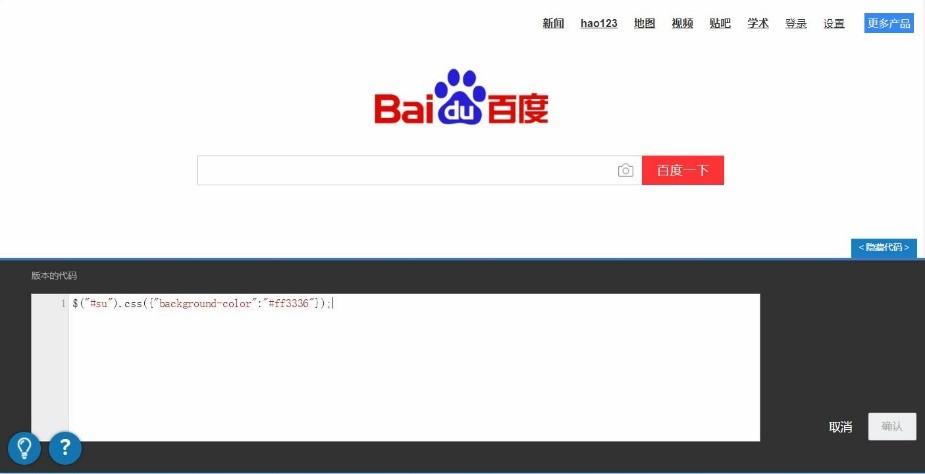 手写JavaScript代码来修改样式