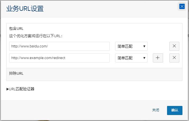 业务URL设置
