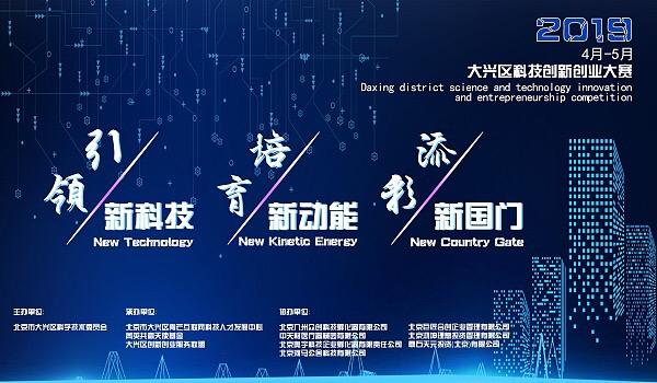 2019大兴区创业大赛